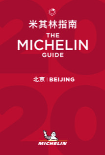 The first MICHELIN Guide Beijing